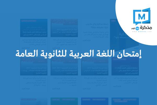 إمتحان اللغة العربية للثانوية العامة