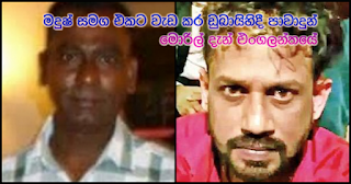 Moril who worked with Madush ...  betrays him in Dubai!