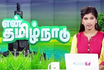 En Tamilnadu News 27-06-2017 News 7 Tamil