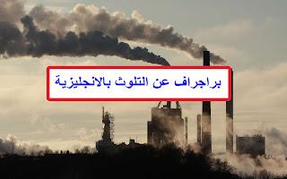 براجراف عن التلوث بالانجليزية مشكلة التلوث وحلولها بالانجليزية