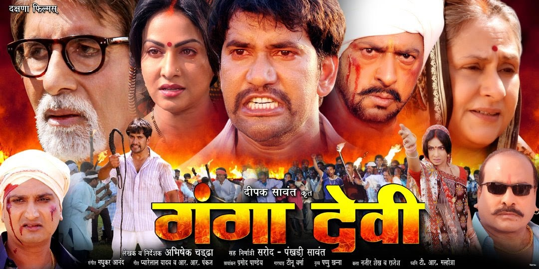 Dinesh lal yadav 'Nirahua', Amitabh bachchan, Jaya Bachchan, Pakhi Hengde 'Gangadevi' 7th Rank in Top 10 Bhojpuri Biggest Hit Films list Wiki
