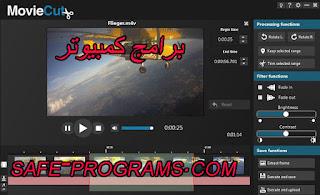 تقطيع الفيديو بدون برامج