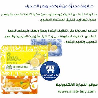 صابونة مميزة من شركة جوهر الصحراء iherb من اي هيرب