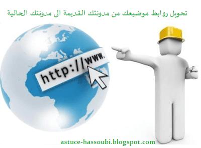 تحويل روابط موضيعك من مدونتك القديمة الى مدونتك الحالية