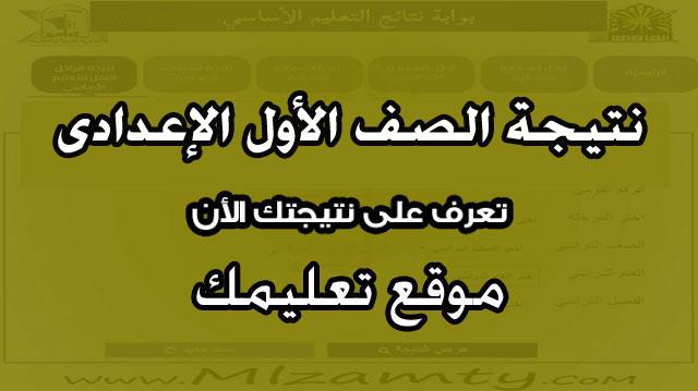 نتيجه الصف الأول الإعدادى محافظه قنا وكفر الشيخ ومطروح برقم الجلوس الترم الثانى 2020