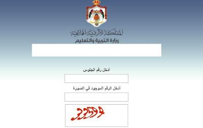 """تعرف على نتيجة توجيهي الأردن الدورة الصيفية 2018 """"الثانوية العامة الأردنية""""من خلال موقع tawjihi.jo وعمان جو"""