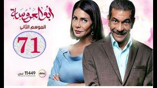مسلسل أبو العروسة الموسم الثاني - الحلقة الواحد والسبعون - Abu El 3rosa Series Season 2 Episode 71