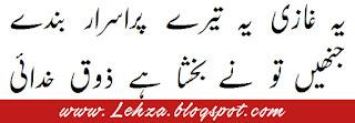 Ye Ghazi, Ye Tere Purisrar Bande Jinhain Tu Ne Bakhsha Hai Zuaq-e-Khudai