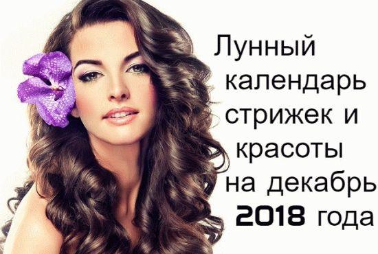 Лунный календарь стрижек на декабрь 2018 года