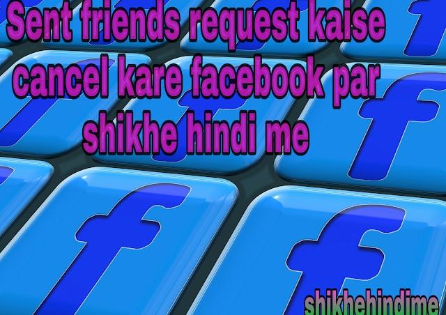 Sent friends request kaise cancel kare hindi me puri jankari