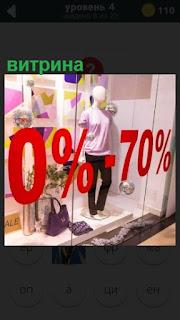 стеклянная витрина магазина с надписью скидок в процентах