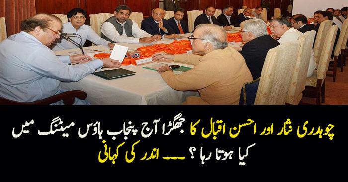 What Nawaz Sharif Said Over Ch Nisar & Ahsan Iqbal Statements