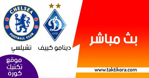 مشاهدة مباراة تشيلسي ودينامو كييف بث مباشر اليوم 15-03-2019 الدوري الأوروبي
