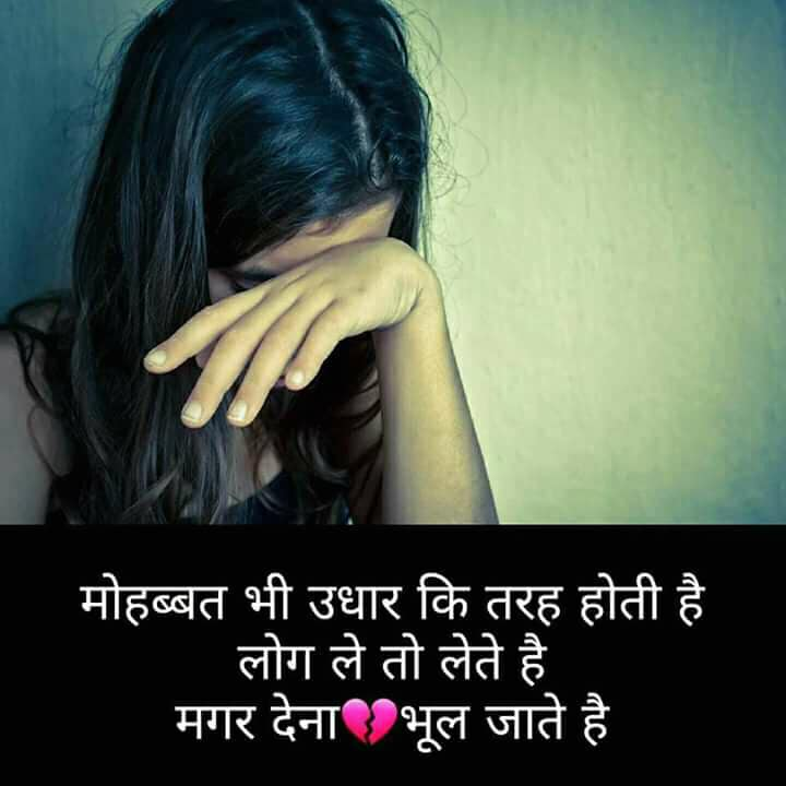 Dard Bhari Love Shayari in Hindi For Whatsapp & Facebook