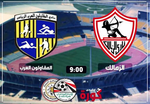مشاهدة مباراة الزمالك والمقاولون العرب بث مباشر 23-9-2018 الدوري المصري