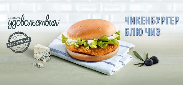 «Чикенбургер Блю Чиз» в Макдоналдс, «Чикенбургер Блю Чиз» в Макдональдс, «Чикенбургер Блю Чиз» в Mcdonalds, «Чикенбургер Блючиз» в Макдоналдс, «Чикенбургер Дор Блю» в Макдоналдс, «Чикенбургер Блю Чиз» в Макдоналдс состав цена стоимость пищевая ценность