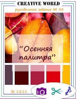 Осенняя палитра до 15.11.16