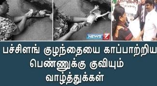 News 6PM 15-08-2018 News 7 Tamil