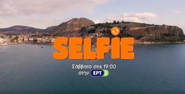 Το Selfie Game ήρθε και ταρακούνησε το Ναύπλιο (βίντεο)