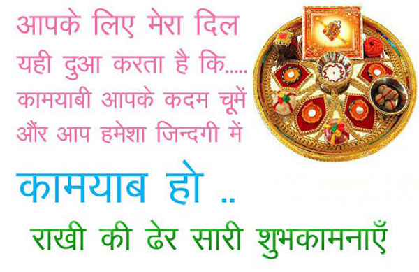 Happy Raksha Bandhan Sms, Text Messages, Greetings, Quotes