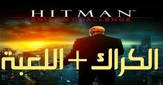 تحميل لعبة hitman 3 للكمبيوتر
