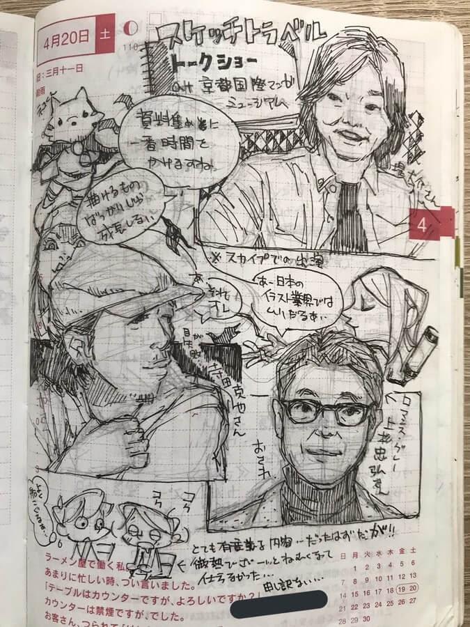 08-Barusu-Doodles-www-designstack-co