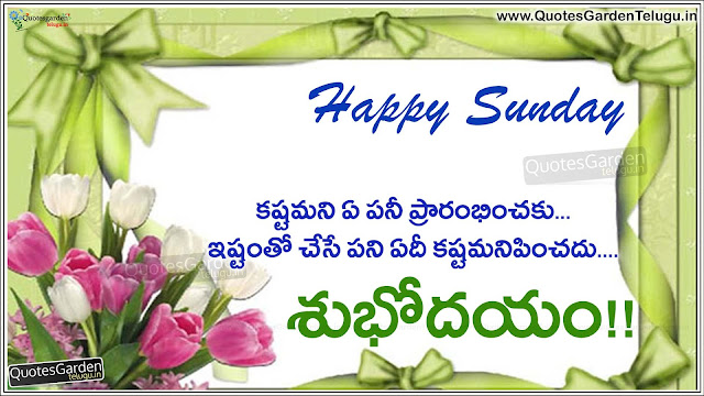 Best telugu Life quotes with happy sunday quotes