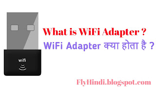 Wifi adapter kya hota hai