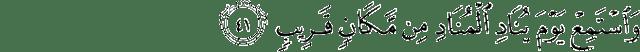 Surat Qaaf ayat 41