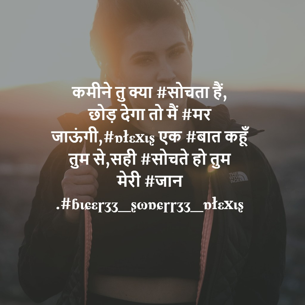 500+ Best Attitude Status In Hindi [New 2019 With Images]