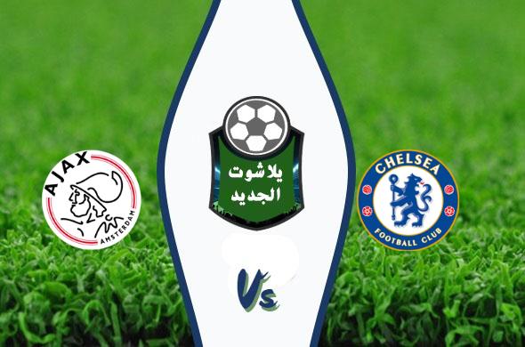 التعادل الايجابي يفرض نفسة في مباراة تشيلسي وإياكس امستردام اليوم 05-11-2019 دوري أبطال أوروبا