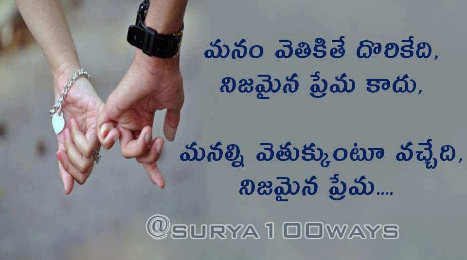 Telugu Love Quotes Fair Telugu Quoteslove Quotesfriendship Quotes  123 New Quotes