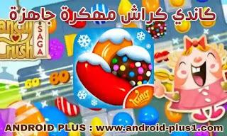 تحميل لعبة Candy Crush مهكرة جاهزة اخر اصدار للاندرويد، تنزيل كاندي كراش مهكرة، Candy Crush Saga apk مهكرة، تهكير Candy Crush Saga apk، تحميل لعبة كاندي كراش مهكره جاهزه، للاندرويد