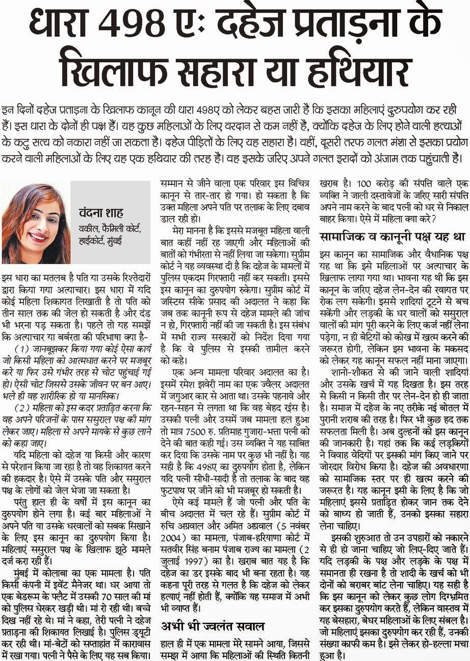 dowry law misuse