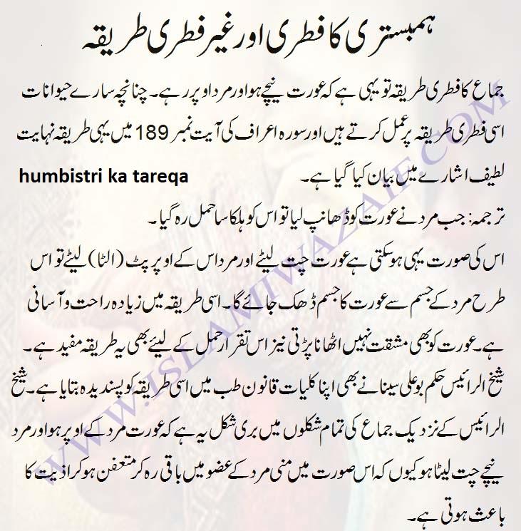 Sexy talk in urdu