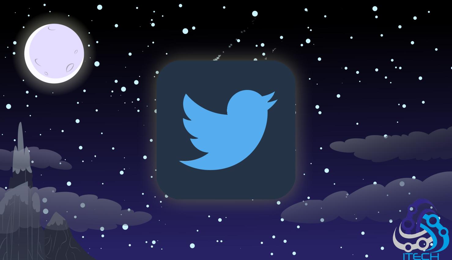 الوضع الليلة متوفر الان لجميع مستخدمي تويتر على الايفون والايباد والاندرويد