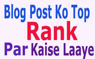 Blog post ko top rank par kaise laaye anybuddyhelp