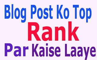 Blog post ko top rank par kaise laaye anybuddyhelp