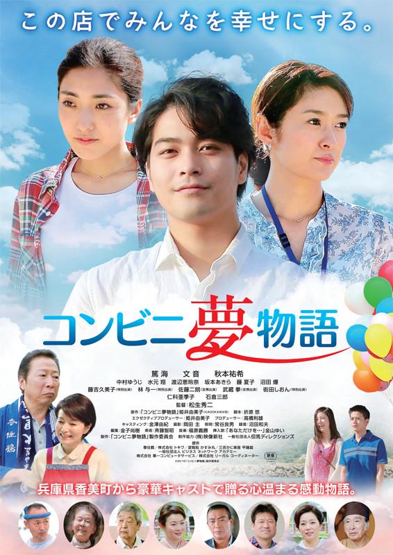 Sinopsis Convenience Store Yume Monogatari (2016) - Film Jepang