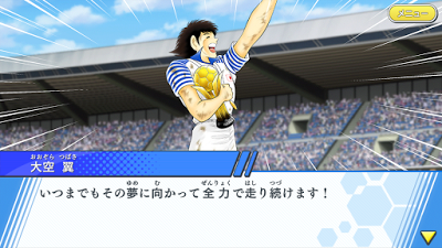 Download Captain Tsubasa - Fight Dream Team MOD APK+Data v1.2.0 Full Version for Android Update 2017