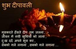 Happy Diwali Shayari in Hindi