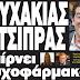 """ΑΜΑΝ! Ποια υποστηρίζει (επωνύμως) ότι ο Τσίπρας """"παίρνει ψυχοφάρμακα""""..."""