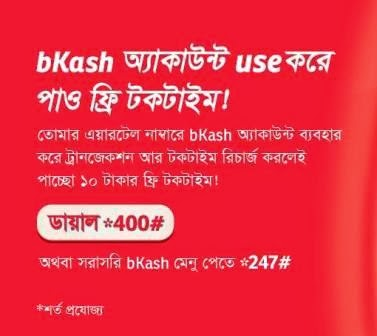 Airtel Recharge-Transfer-Money-with-bKash-and-Enjoy-Bonus-Talktime