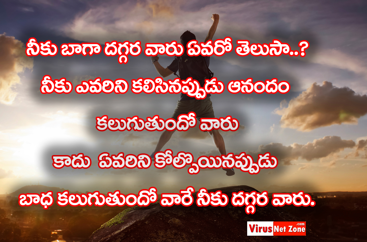 Inspiring Life Quotes Telugu Life Inspirational Quotesinspiring Life Quotes Images In