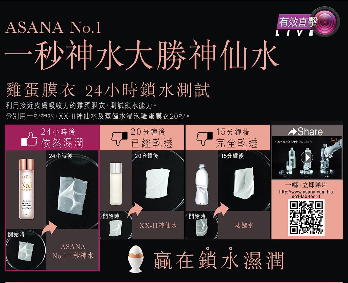 gt gt 挑戰傳統神仙水 韓國 asana no 1 一秒神水 juan the blogineer ublog