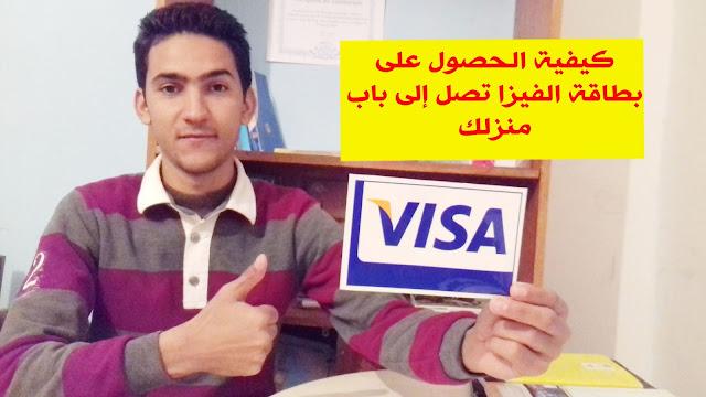 أحصل الأن على بطاقة الفيزا كارت البلاستيكية (Visa Card)