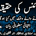 Reality of Modern Science & Future Technology in Urdu | Science Ki Haqeeqat | Molana Zulfiqar Ahmad Naqshbandi | سائنس کی حقیقت