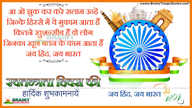 Here is a Happy August 15th Greetings and Quotations shayari in Hindi Language, Top famous indian Independence Day Messages shayari and SMS, Hindi swatantrata diwas Images and new Messages, August 15th 2016 Hindi Independence Day Essay and messages online, Inspiring Hindi Independence Day Wallpapers HD,August 15th 2016 Hindi Independence Day wishes,2016 Hindi Independence Day hd wallpapers,2016 Hindi Independence Day wishes shayari,August 15th 2016 Hindi Independence Day hd images,August 15th 2016 Hindi Independence Day png images,August 15th 2016 Hindi Independence Day flex banners