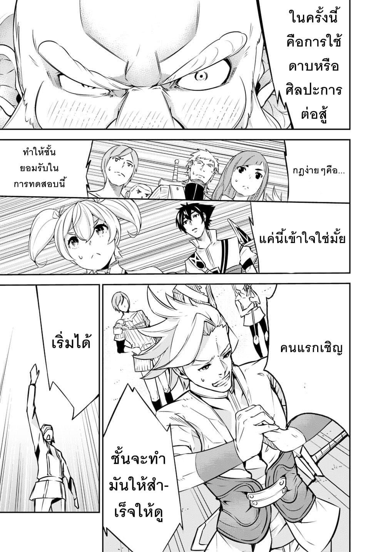 อ่านการ์ตูน Shijou Saikyou no Mahou Kenshi ตอนที่ 8 หน้าที่ 7