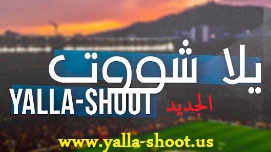 مشاهدة مباريات اليوم بث مباشر موقع يلا شوت   yalla shoot